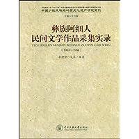 彝族阿细人民间文学作品采集实录(1963-1964)