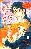 恋するレディと闘う執事~メロディの事件簿3~ (フラワーコミックス)