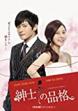 紳士の品格 (完全版) DVD-BOX 2