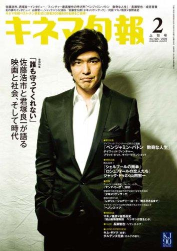 キネマ旬報 2009年 2/1号 [雑誌]