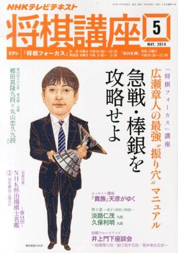 NHK 将棋講座 2014年 05月号 [雑誌]