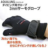 アクアラング 3MMサーモグローブ 【ダイビング グローブ】*/L