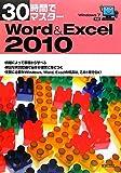 30時間でマスターWord & Excel2010―Windows7対応