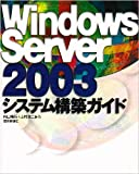 Windows Server2003システム構築ガイド