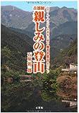 首都圏 親しみの登山~山ガール・ヤング・中高年に贈る魅力の低山総ガイド~