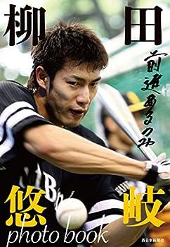 柳田悠岐フォトブック byギータ女子マネ部