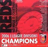 2006 Jリーグ優勝記念トレーディングカードセット 浦和レッズ