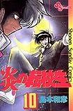 炎の転校生(10) (少年サンデーコミックス)
