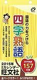 四字熟語カレンダー 2015 (旺文社カレンダー)