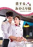恋する、おひとり様 (オリジナル・バージョン) DVD-SET1