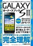 GALAXY S2オーナーズブック―docomoマーケット&SPモード完全対応