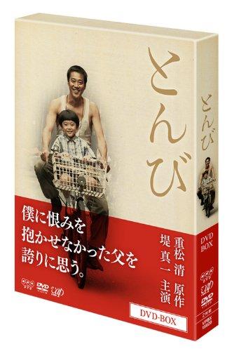 とんび [DVD]の画像
