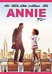 ANNIE/アニー(初回限定版) [DVD]