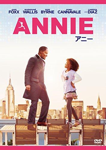 ANNIE/アニー【初回生産限定】[DVD]