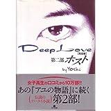 Deep Love 第 / Yoshi のシリーズ情報を見る