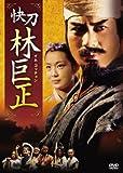 林巨正-快刀イム・コッチョン DVD-BOX1