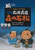 二代 広沢虎造 森の石松1―アニメ浪曲紀行 清水次郎長伝― [DVD]