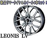 ウェッズ レオニス LV +42 HSMCⅡ 17インチ ハンコック キングスター SK10 215/50R17 サマータイヤ & ホイール 4本セット