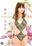 鎌田奈津美 SWINUTION [DVD]