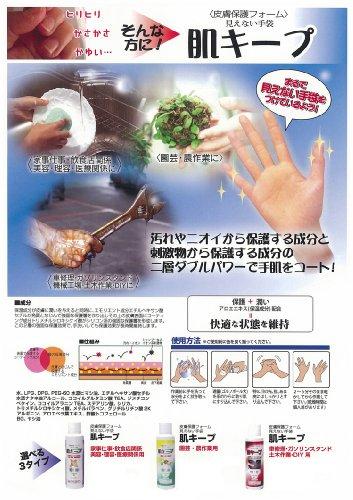 皮膚保護フォーム 見えない手袋 肌キープ 車修理・ガソリンスタンド・土木作業・DIY用 TU-92