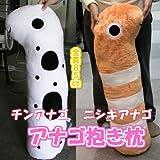 お買得!アナゴ抱き枕セット チンアナゴ(白・黒)ニシキアナゴ(黄・白)全長85cm