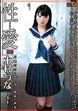 性愛10 木村つな FAプロ・プラチナ [DVD]
