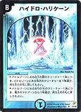 デュエルマスターズ 《ハイドロ・ハリケーン》 DM04-011-R 【呪文】