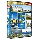 映像で楽しむ世界遺産 浪漫街道 DVD8枚組 BCP-073