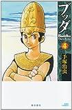 ブッダ 4 新装版 (Kibo comics) (希望コミックス)