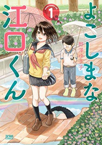 よこしまな江口くん 1 (ゼノンコミックス)