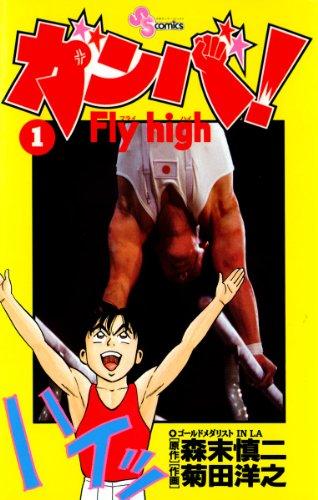 ガンバ!Flyhigh(1) (少年サンデーコミックス)