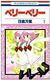 ベリーベリー 1 (花とゆめCOMICS)