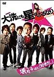 大洗にも星はふるなり スペシャル・エディション [DVD]