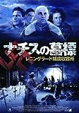ナチスの墓標 レニングラード捕虜収容所[DVD]