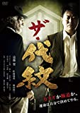 ザ・代紋[DVD]