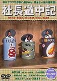社長道中記 [DVD]