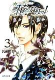 花になれっ! 3 (集英社文庫―コミック版) (集英社文庫 み 42-3)