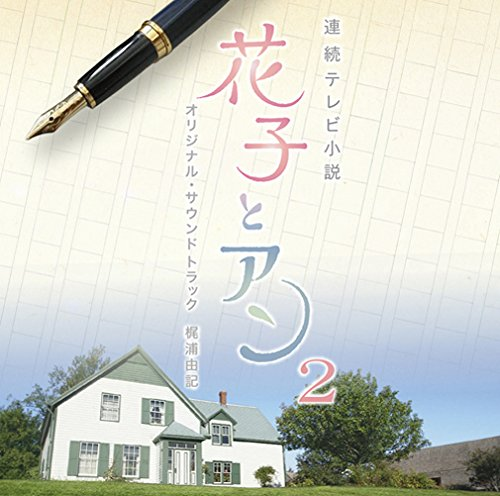 連続テレビ小説 花子とアン オリジナル・サウンドトラック2