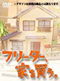 フリーター、家を買う。DVD-BOX 【初回生産特典ドラマオリジナルグッズ付】(予約特典ミニクリアファイル無し)