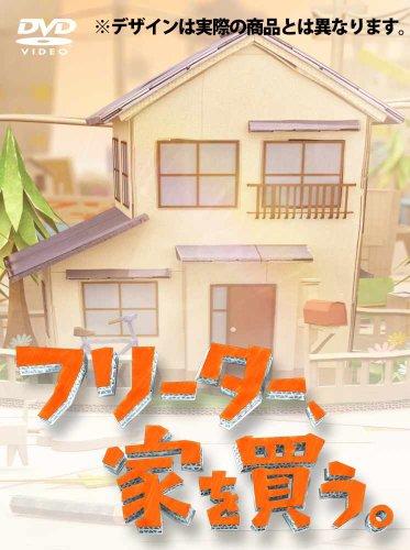 フリーター、家を買う。DVD-BOX 【予約特典クリアファイル+初回生産特典ドラマオリジナルグッズ付】の画像