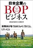 日本企業のBOPビジネス