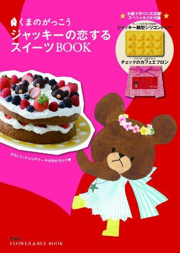 くまのがっこう ジャッキーの恋するスイーツBOOK (FLOWER&BEE BOOK)