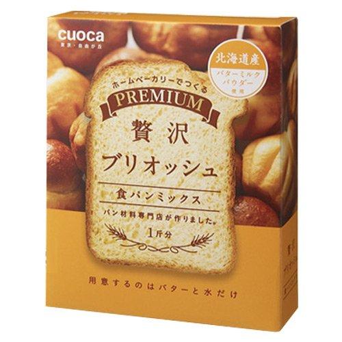 クオカ(cuoca) プレミアム食パンミックス 贅沢ブリオッシュ
