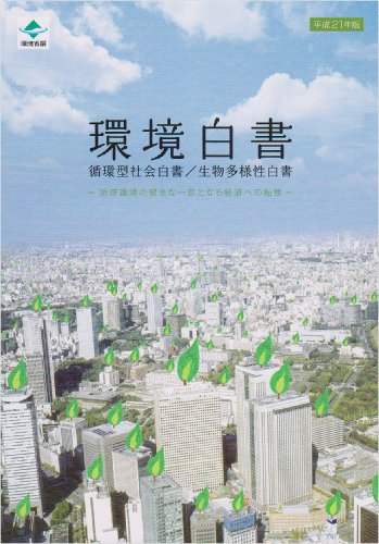環境白書 循環型社会白書/生物多様性白書