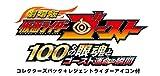 「劇場版 仮面ライダーゴースト」BD 1月発売。ゴーストアイコン付きも