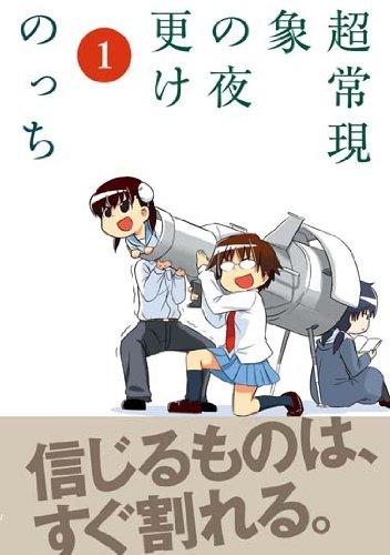 超常現象の夜更け (1) (コミホリコミックス)