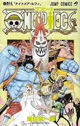 ONE PIECE 巻49 (49) (ジャンプコミックス)