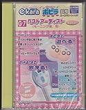 イーカラ ゴールドカートリッジ G-7 ベストアーティスト vol.3