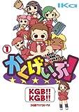 かくげいぶ! 1巻 ファミ通クリアコミックス
