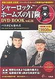 シャーロック・ホームズの冒険DVD BOOK vol.14 (宝島MOOK) (DVD付)